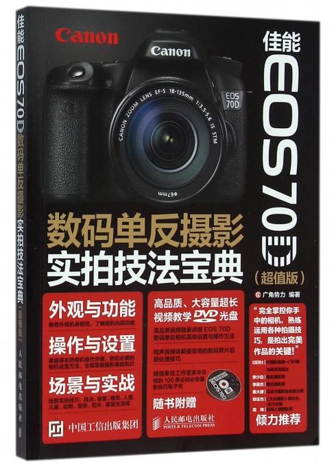 佳能EOS70D数码单反摄影实拍技法宝典(附光盘超值版)