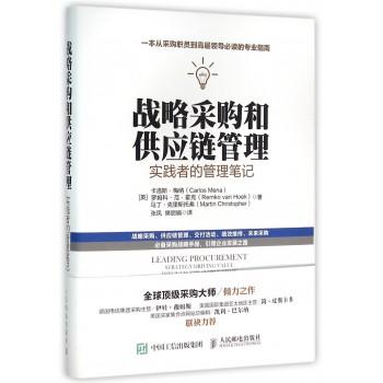 战略采购和供应链管理(实践者的管理笔记)(精)