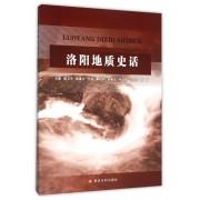 洛阳地质史话