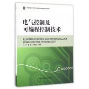 电气控制及可编程控制技术(中国石油大学华东远程与继续教育系列教材)