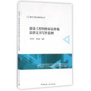 建设工程纠纷诉讼仲裁法律文书写作范例/建设工程法律系列丛书