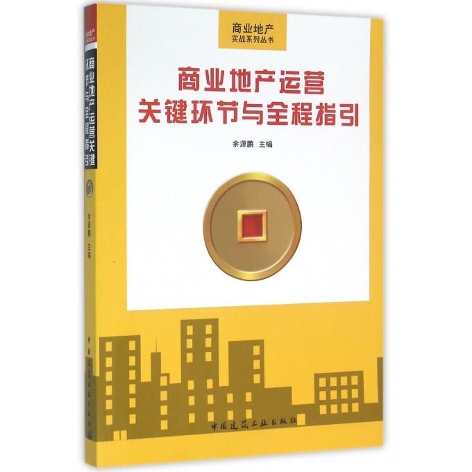 商业地产运营关键环节与全程指引/商业地产实战系列丛书