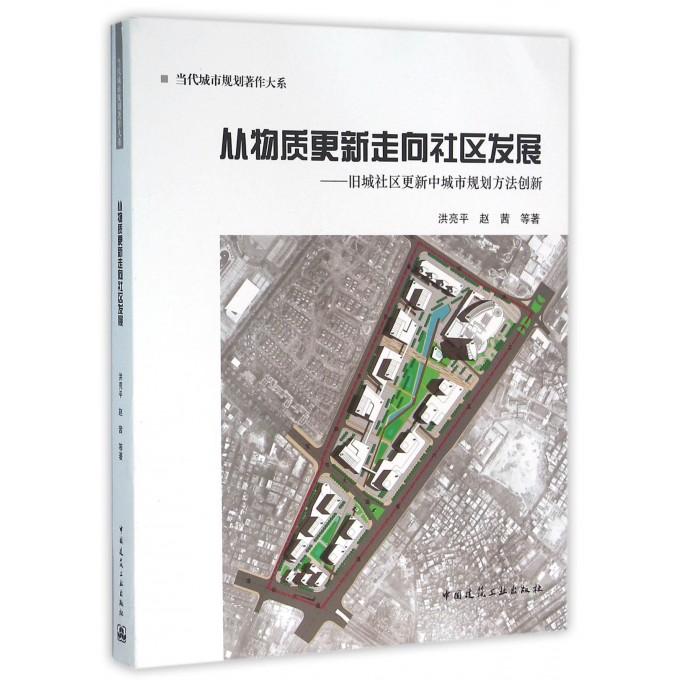 从物质更新走向社区发展--旧城社区更新中城市规划方法创新/当代城市规划著作大系