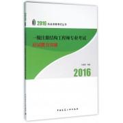 一级注册结构工程师专业考试应试能力突破/2016执业资格考试丛书
