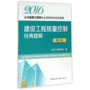 建设工程质量控制经典题解(第3版2016全国监理工程师执业资格考试应试指南)
