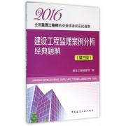 建设工程监理案例分析经典题解(第3版2016全国监理工程师执业资格考试应试指南)