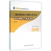 二级注册结构工程师专业考试历年试题与考点分析(第3版)/2016执业资格考试丛书