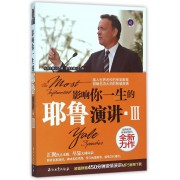影响你一生的耶鲁演讲(Ⅲ)/世界名校听演讲系列