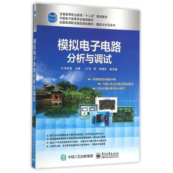 模拟电子电路分析与调试(全国高等职业院校规划教材)