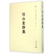 悦山堂诗集(精)/广西历代文献集成/桂学文库