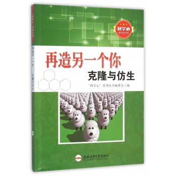 再造另一个你(克隆与仿生)/科学心系列丛书