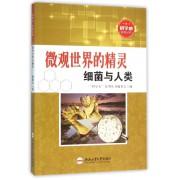 微观世界的精灵(细菌与人类)/科学心系列丛书