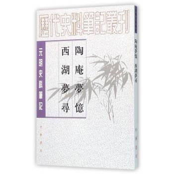 陶庵梦忆·西湖梦寻(元明史料笔记丛刊)