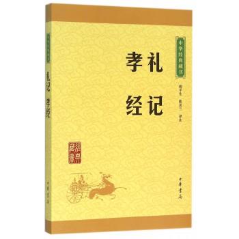 礼记孝经/中华经典藏书