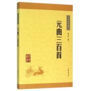 元曲三百首/中华经典藏书