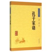 孔子家语/中华经典藏书