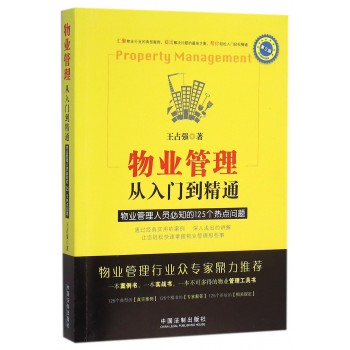 物业管理从入门到精通(物业管理人员必知的125个热点问题第3版)