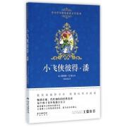 小飞侠彼得·潘/中小学生课外必读文学经典