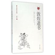 敦煌遗书/中华文化研究小丛书