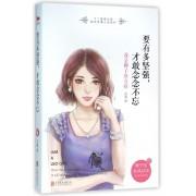 要有多坚强才敢念念不忘(我是狮子座女孩)/十二星座女孩励志言情小说系列