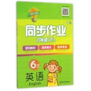 英语同步作业(6下N版)