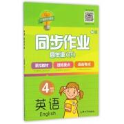 英语同步作业(4下N版)