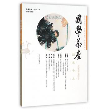 国学茶座(总第9期2015年4期)
