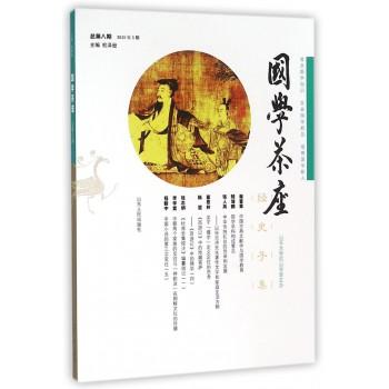 国学茶座(总第8期2015年3期)