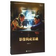 影像构成基础/北京电影学院中国电影美术教育教学丛书