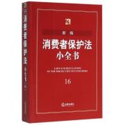 新编消费者保护法小全书(16)