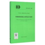 特殊钢管混凝土构件设计规程(CECS408:2015)/中国工程建设协会标准
