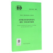 太阳能光伏发电系统与建筑一体化技术规程(CECS418:2015)/中国工程建设协会标准