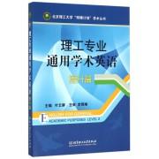 理工专业通用学术英语(提升篇)/北京理工大学明精计划学术丛书