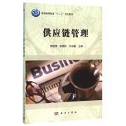 供应链管理(普通高等教育十二五规划教材)