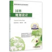 园林规划设计(高职高专园林专业系列规划教材)