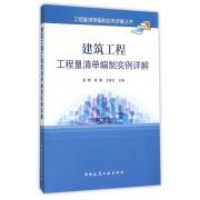 建筑工程工程量清单编制实例详解/工程量清单编制实例详解丛书