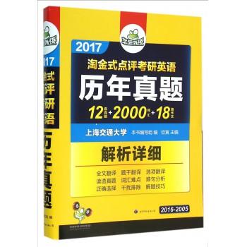 2017淘金式点评考研英语历年真题(2016-2005)