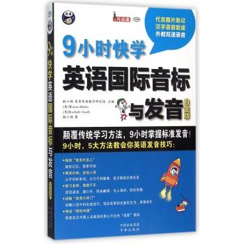 9小时快学英语国际音标与发音(附光盘白金版MPR)