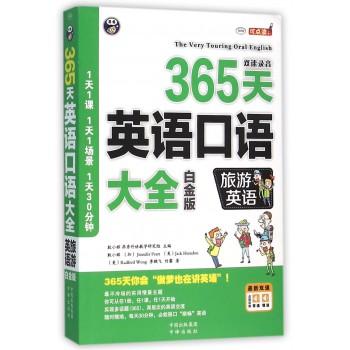365天英语口语大全(附光盘旅游英语白金版MPR)