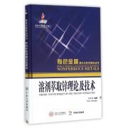 溶剂萃取锌理论及技术(精)/有色金属理论与技术前沿丛书