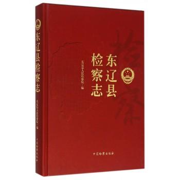 东辽县检察志(精)