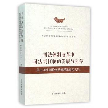 司法体制改革中司法责任制的发展与完善(第五届中国检察基础理论论坛文集)