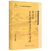 朱良春益肾蠲痹法治疗风湿病(精)/国医大师临床研究