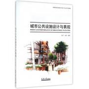 城市公共设施设计与表现(高等院校环境艺术设计专业实训教材)