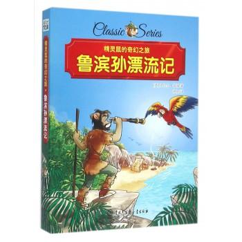 鲁滨孙漂流记/精灵鼠的奇幻之旅