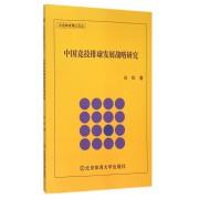 中国竞技排球发展战略研究/中国体育博士文丛