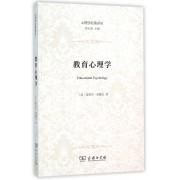 教育心理学/心理学名著译丛