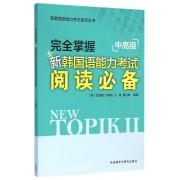 完全掌握新韩国语能力考试阅读必备(中高级)/新韩国语能力考试系列丛书