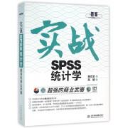 实战SPSS统计学(超强的商业武器)