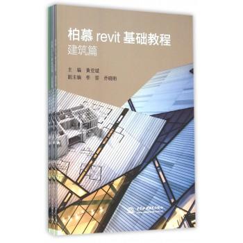 柏慕revit基础教程(共5册)